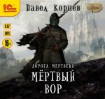 Павел Корнев - Мертвый вор (2018) MP3