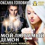 Оксана Головина - Мой любимый демон (2018) MP3