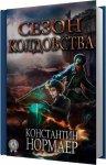 Константин Нормаер - Сезон Колдовства (2017) MP3