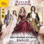 Наталья Жильцова - Обрученные кровью. Выбор (2018) MP3