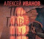 Алексей Иванов - Псоглавцы (2018) MP3