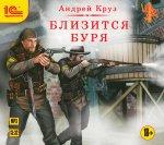 Андрей Круз - Близится буря (2018) MP3
