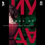 Амос Оз - Иуда (2018) MP3