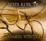 Агата Кристи - Большая четверка (2018) MP3