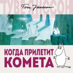 Туве Янссон - Когда прилетит комета (2018) MP3