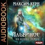 Максим Керн - Альбинос из клана Земли (2018) MP3
