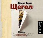 Донна Тартт - Щегол (часть 1)
