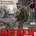 Александр Конторович - Пётр Фомин (2 книги) (2018) МР3