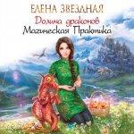 Елена Звёздная - Долина драконов. Магическая Практика (2018) MP3
