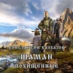 Константин Калбазов - Шаман. Похищенные (2018) MP3