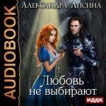 Александра Лисина - Любовь не выбирают (2018) MP3