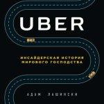 Адам Лашински - Uber. Инсайдерская история мирового господства (2018) MP3