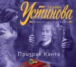 Татьяна Устинова - Призрак Канта (2018) MP3