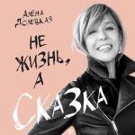 Алёна Долецкая - Не жизнь, а сказка (2018) MP3