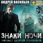 Андрей Васильев - Знаки ночи (2018) MP3
