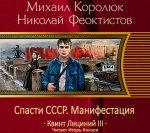 Михаил Королюк - Спасти СССР. Манифестация (2018) MP3