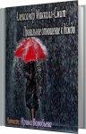 Александр Макколл-Смит - Правильное отношение к дождю (2018) MP3