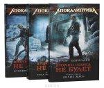 Сурен Цормудян - Второго шанса не будет (4 книги) (2012) МР3