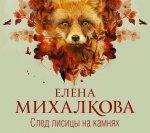 Елена Михалкова - След лисицы на камнях (2018) MP3