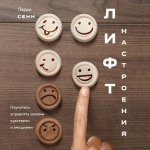 Ларри Сенн - Лифт настроения. Научитесь управлять своими чувствами и эмоциями (2018) MP3