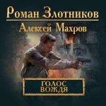 Роман Злотников, Алексей Махров - Голос вождя (2018) MP3