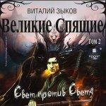 Виталий Зыков - Великие Спящие. Том 2. Свет против Света (MP3)