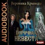 Вероника Крымова - Порочная невеста (2018) MP3