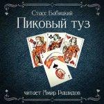 Стасс Бабицкий - Пиковый туз (2018) MP3