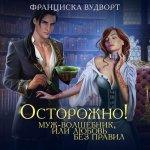 Франциска Вудворт - Осторожно! Муж – волшебник, или Любовь без правил (MP3)