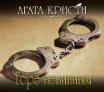 Агата Кристи - Горе невинным (MP3)