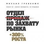 Михаил Гребенюк - Отдел продаж по захвату рынка (2018) MP3