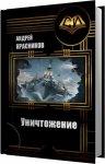 Андрей Красников - Уничтожение (2018) MP3