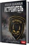 Иван Шаман - Истребитель (2018) MP3