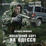 Андрей Круз, Андрей Царев - Земля лишних. Последний борт на Одессу (2018) MP3