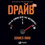 Дэниел Пинк - Драйв: Что на самом деле нас мотивирует (MP3)
