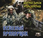Дмитрий Зурков, Игорь Черепнев - Бешеный прапорщик (MP3)
