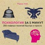 Маркус Уикс - Психология за 5 минут (MP3)