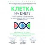 Джозеф Меркола - Клетка «на диете». Научное открытие о влиянии жиров на мышление, физическую активность и обмен веществ (MP3)