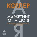Филип Котлер - Маркетинг от А до Я: 80 концепций, которые должен знать каждый менеджер (MP3)