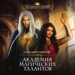 Ольга Шерстобитова - Академия Магических Талантов (MP3)