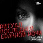 Виктория Платова - Ритуал последней брачной ночи (MP3)