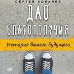 Сергей Ковалев - Дао благополучия. История вашего будущего (MP3)