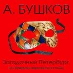 Александр Бушков - Загадочный Петербург, или Призраки европейских столиц (2018) MP3