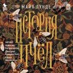 Майя Лунде - История пчел (2018) MP3