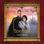 Ольга Гусейнова - Половинка (2018) MP3