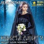 Лена Летняя - Невеста Смерти (2018) MP3