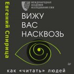Евгений Спирица - Вижу вас насквозь. Как «читать» людей (MP3)