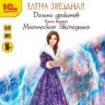 Елена Звёздная - Магическая Экспедиция (2018) MP3