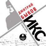 Дмитрий Быков - Икс (MP3)