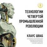 Клаус Шваб, Николас Дэвис - Технологии Четвертой промышленной революции (2018) MP3